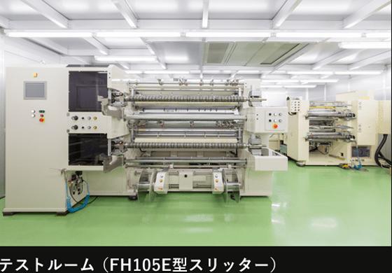 テストルーム(FH105E型スリッター)