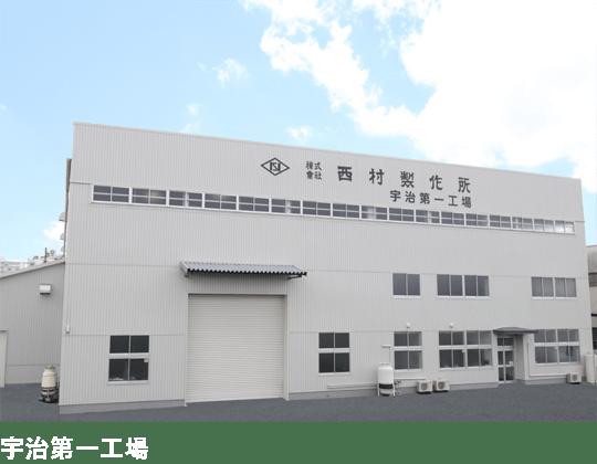 宇治第一工場