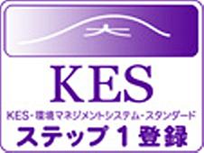 KESステップ1認証取得しました