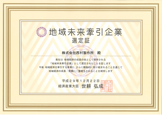 Certificate of Selection of the Companies Leading the Future of Local Prosperity