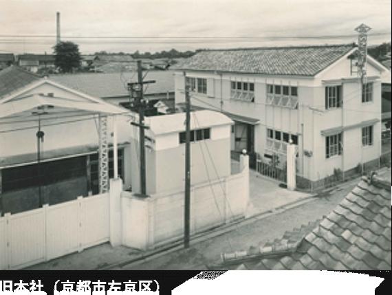 旧本社(京都市左京区)