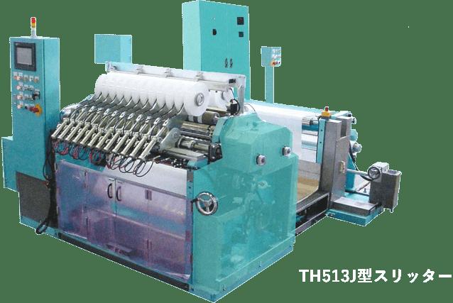 TH513J型スリッター